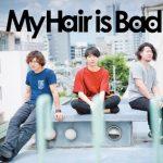 My Hair is Bad(マイヘア)の人気曲ランキングTOP10!ファンが徹底紹介!