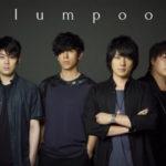 flumpoolの人気曲ランキングTOP10!必聴の名曲たちを徹底紹介!